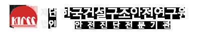 한국건설구조안전연구원